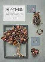 種子的可能:154種果實種子圖鑑×30款設計創作,從撿拾、處理到手作的創造再生計畫