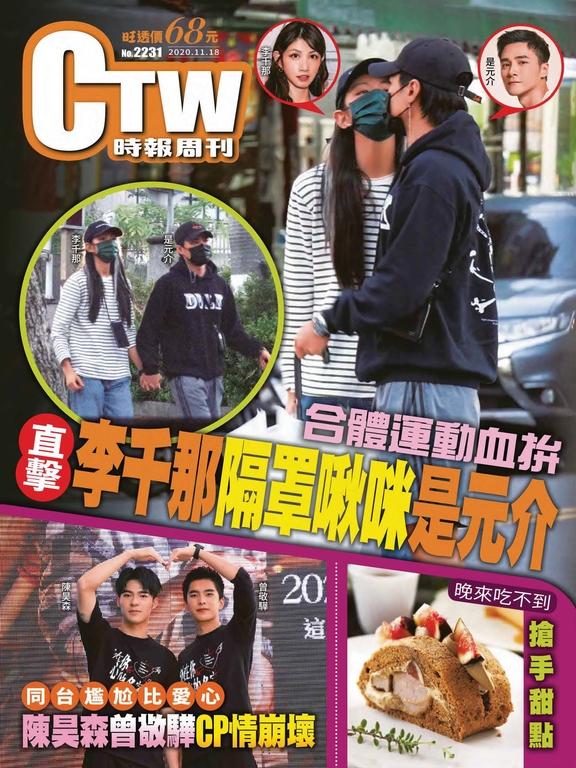 時報周刊+周刊王 2020/11/18 第2231期