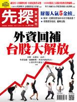 【先探投資週刊2118期】外資回補 台股大解放