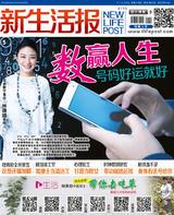 新生活报 ( 4710)