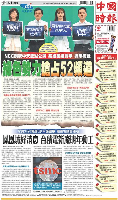 中國時報 2020年11月20日