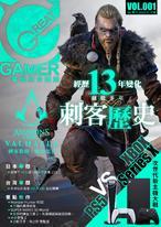 GREAT GAMER 電玩綜合雜誌 VOL.001(繁中版)