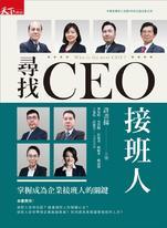尋找CEO接班人:掌握成為企業接班人的關鍵