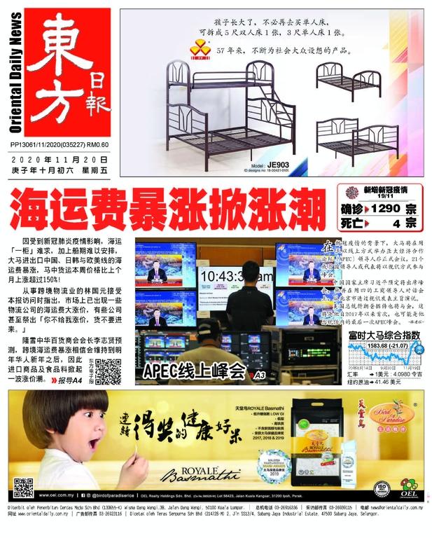 東方日報 2020年11月20日