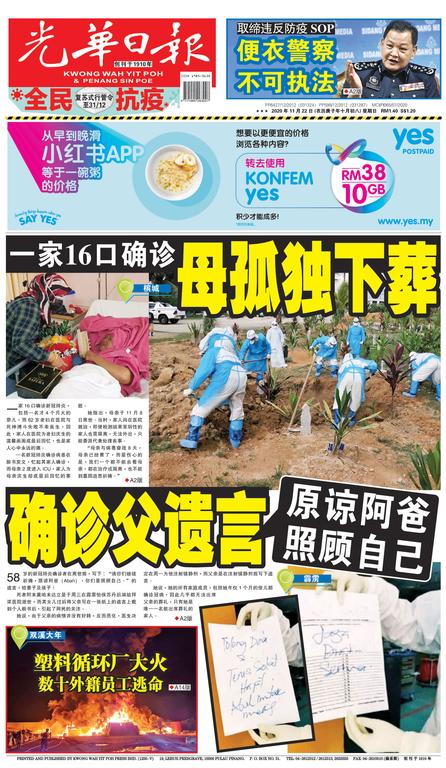 光華日報(晚报)2020年11月22日