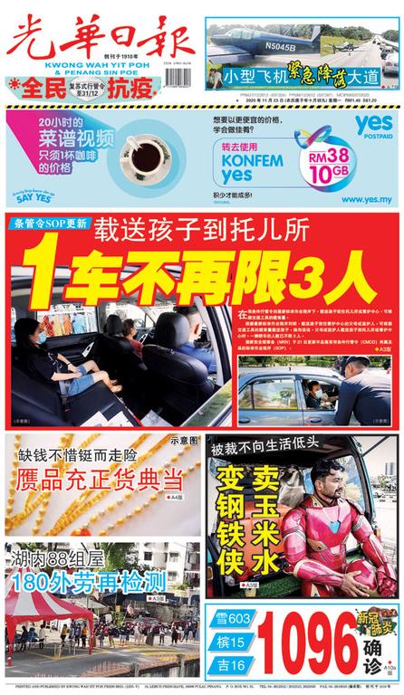光華日報2020年11月23日