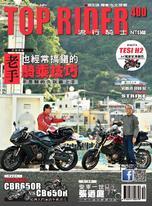 流行騎士Top Rider【400期】
