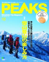 PEAKS 2020年12月號 No.133 【日文版】