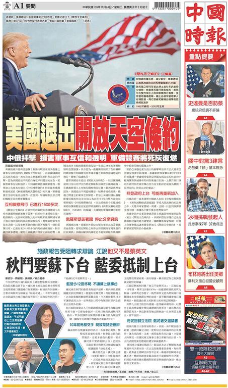 中國時報 2020年11月24日