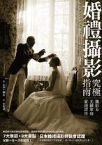婚禮攝影究極指南