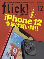 flick! 2020年12月號 Vol.110 【日文版】
