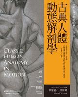 古典人體動態解剖學