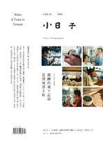 小日子享生活誌 NO.104