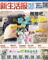新生活报 ( 4711)