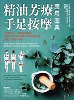 精油芳療.手足按摩應用圖典:結合芳香療法與中醫穴道的治癒力量,改善120個身心症狀