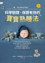 科學驗證、保證有效的寶寶熟睡法 (How Babies Sleep)