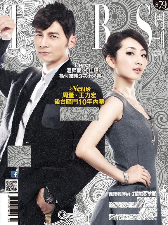 TVBS周刊 2013/1/8 第793期