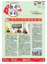 台灣教會公報2018年4月份合刊(3449-3452期)