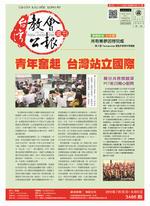 台灣教會公報2018年8月份合刊(3466-3470期)