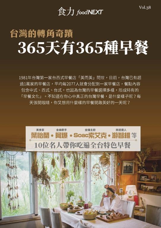 食力專題 Vol.38_台灣的轉角奇蹟:365天有365種早餐