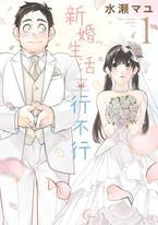 新婚生活行不行(01)