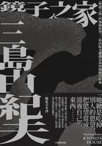 鏡子之家:《豐饒之海》四部曲原型,三島由紀夫鎔鑄自我的劃時代經典【珍藏紀念版】