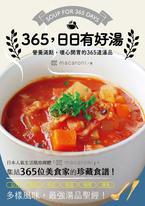 365,日日有好湯