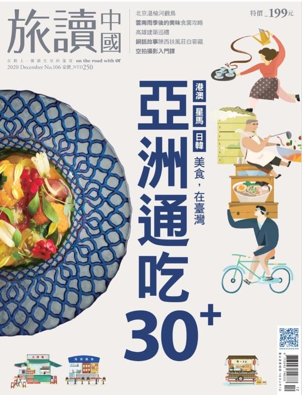 or旅讀中國 12月號/2020 第106期