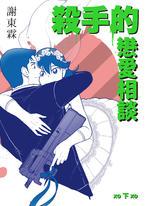 殺手的戀愛相談(下冊)