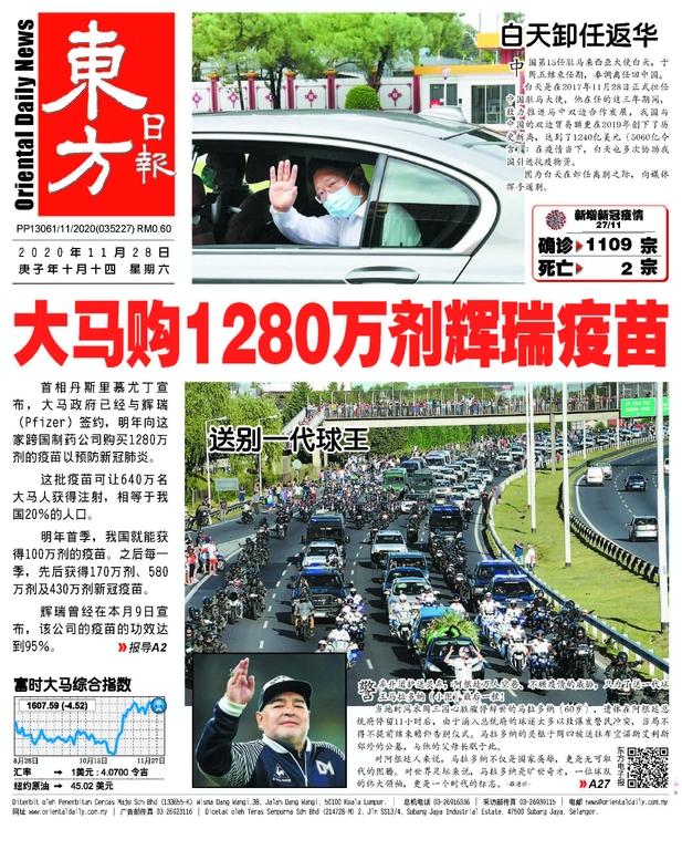 東方日報 2020年11月28日