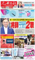 光華日報(晚报)2020年11月29日