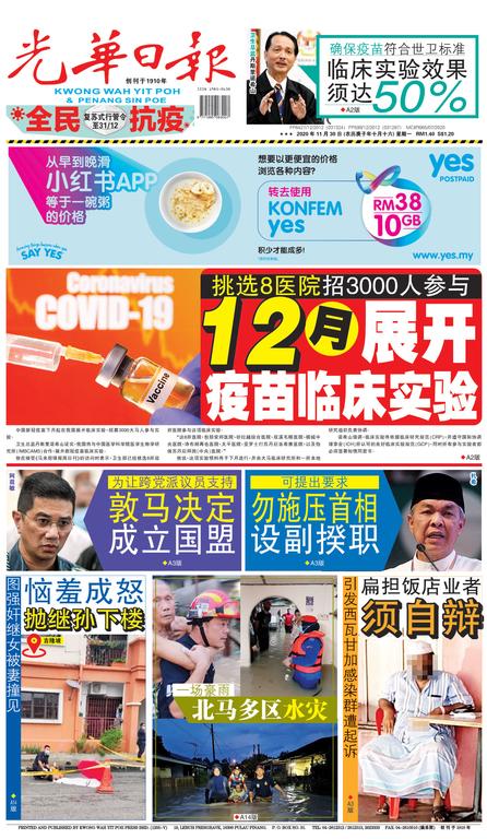 光華日報(晚报)2020年11月30日