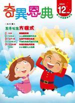 《奇異恩典》兒童靈修月刊2020年12月號