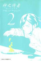 神之侍者(02)