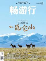 畅游行 Travellution - Issue 94 走进传说· 昆仑山