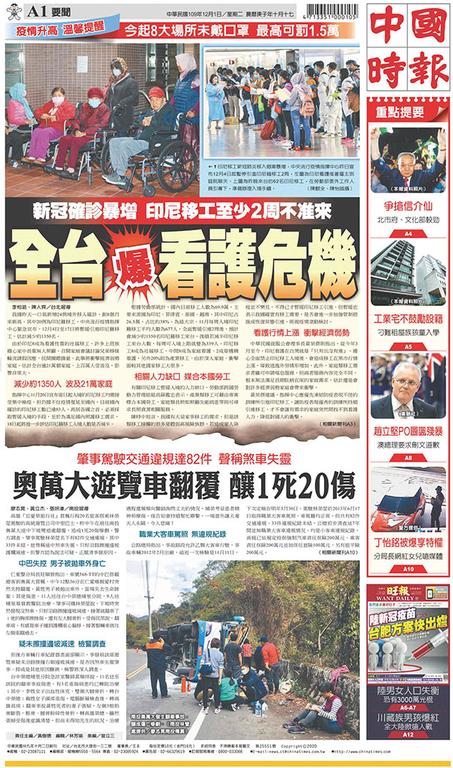 中國時報 2020年12月1日