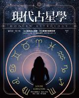 現代占星學