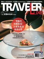 TRAVELER Luxe旅人誌 12月號/2020 第187期
