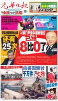 光華日報(晚报)2020年12月03日