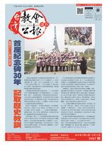 台灣教會公報2019年3月份合刊(3497-3500期)