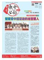 台灣教會公報2019年6月份合刊(3510-3513期)
