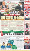 中國時報 2020年12月3日