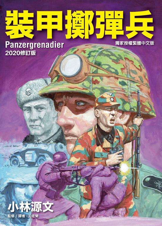 裝甲擲彈兵2020修訂版
