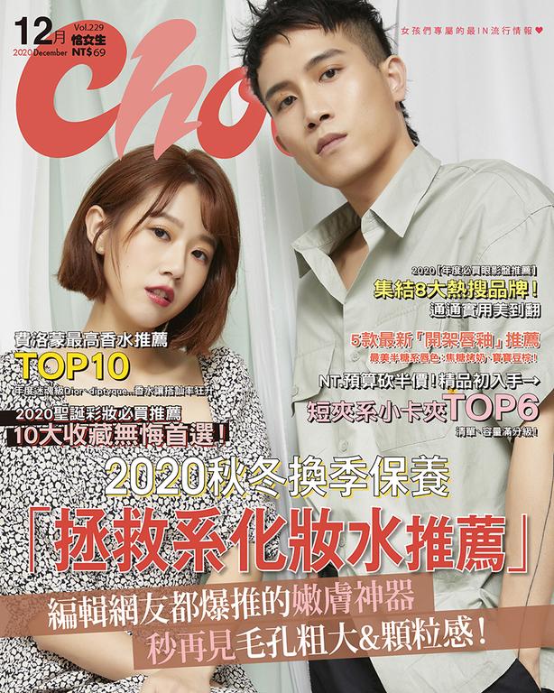 CHOC恰女生(229期)2020年12月號