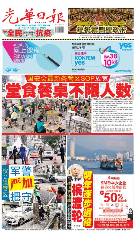 光華日報2020年12月08日