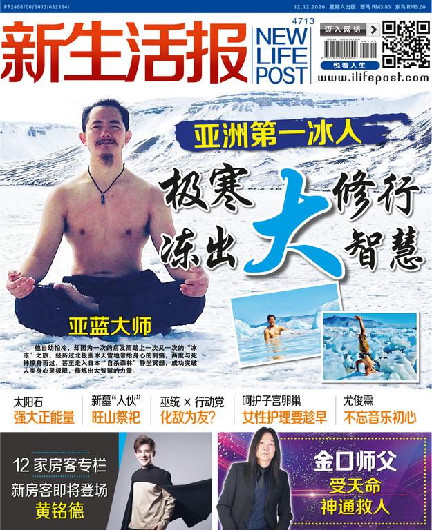 新生活报 ( 4713)