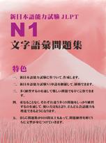 新日本語能力試験對策N1文字語彙問題集