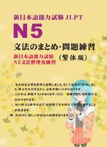 新日本語能力試驗N5 文法整理及練習
