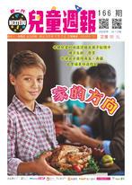 新一代兒童週報(第166期)