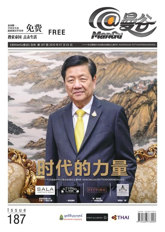《@Mangu曼谷》杂志 第 187 期
